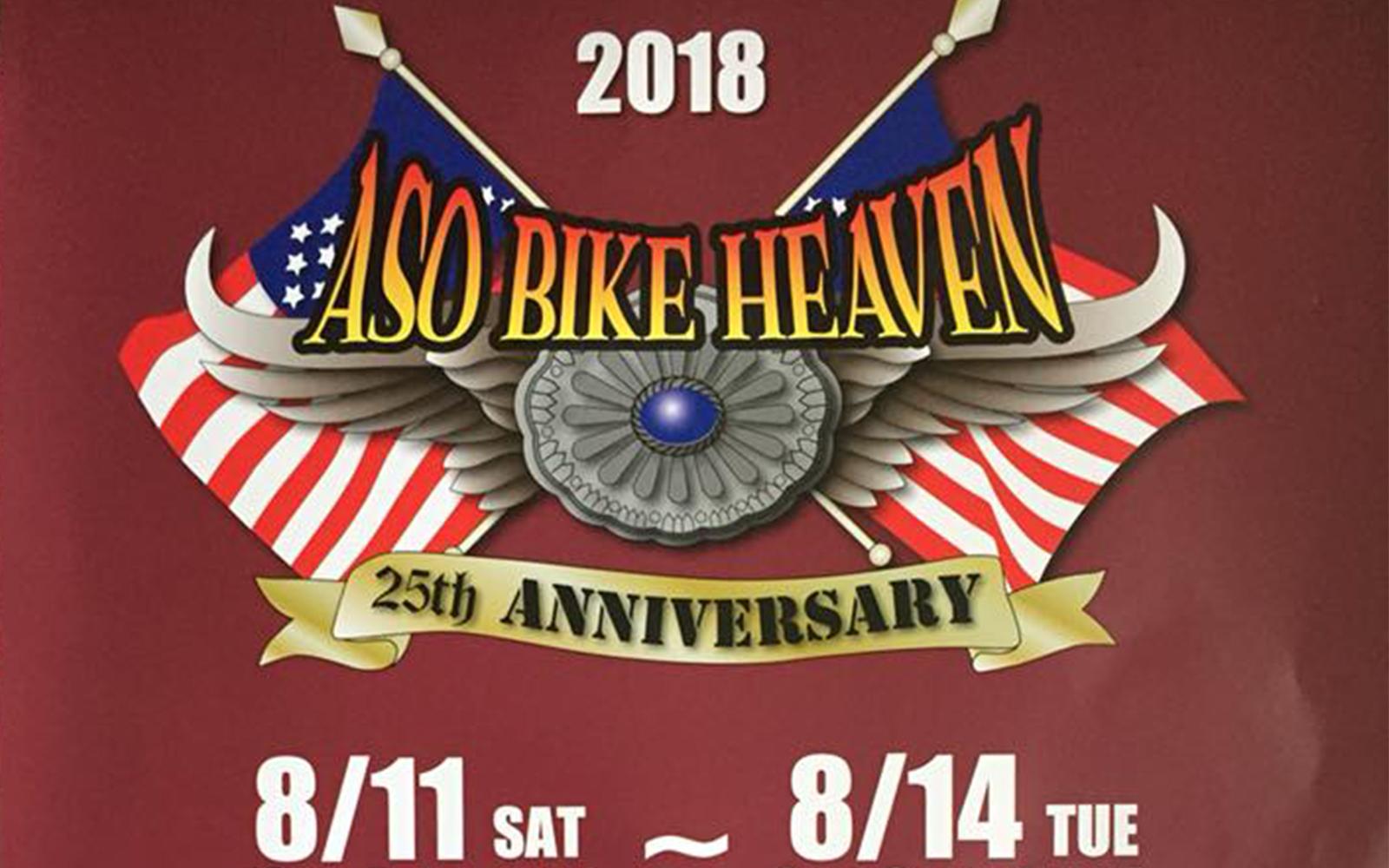 aso_bike_heaven