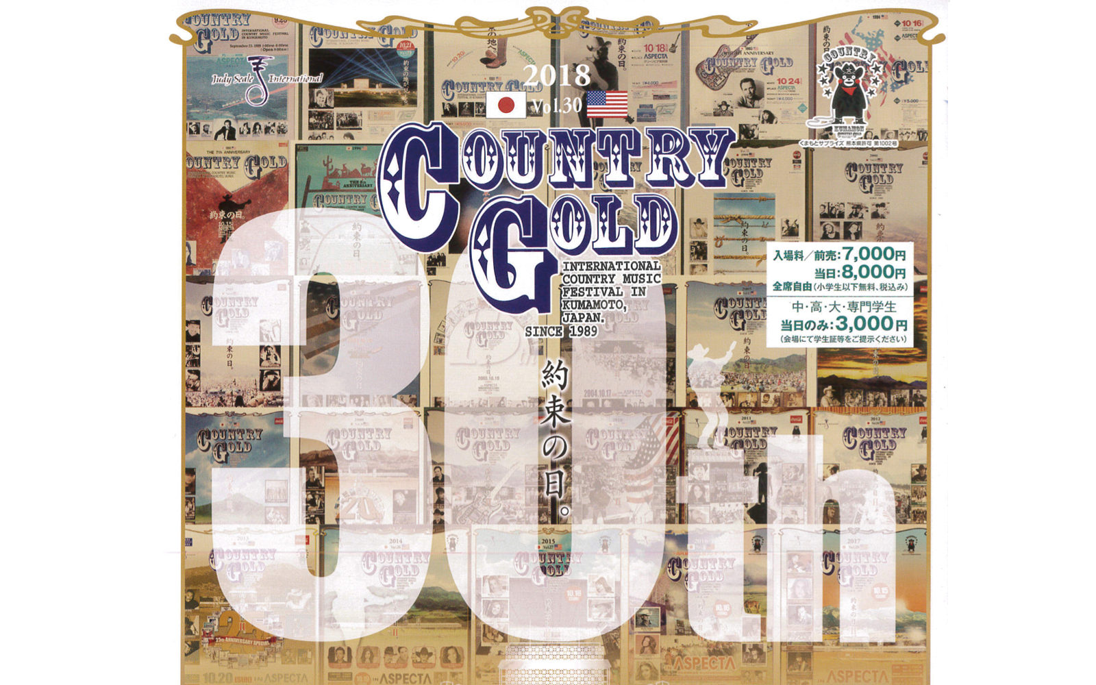 countrygold2018_top