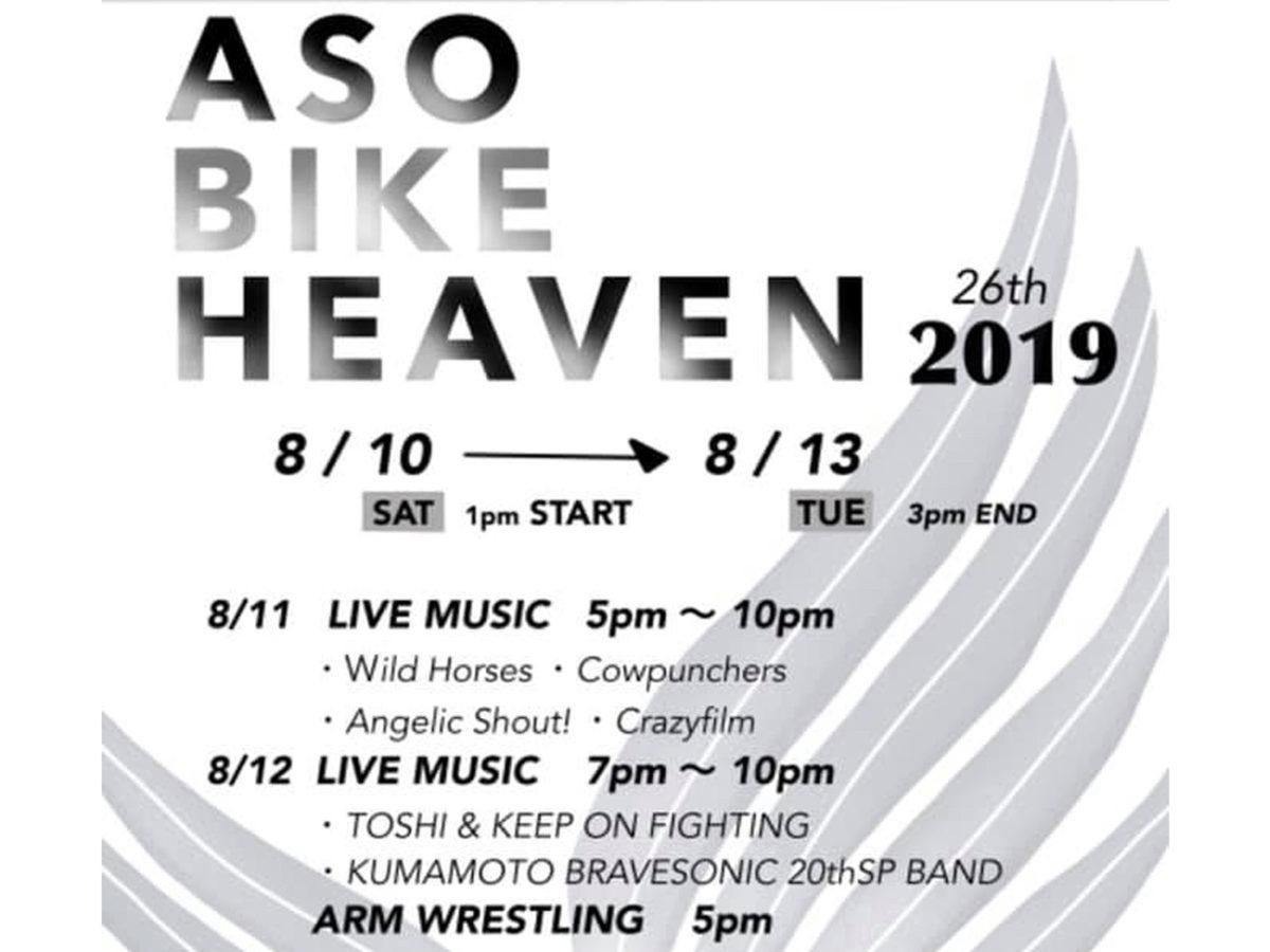 2019_aso