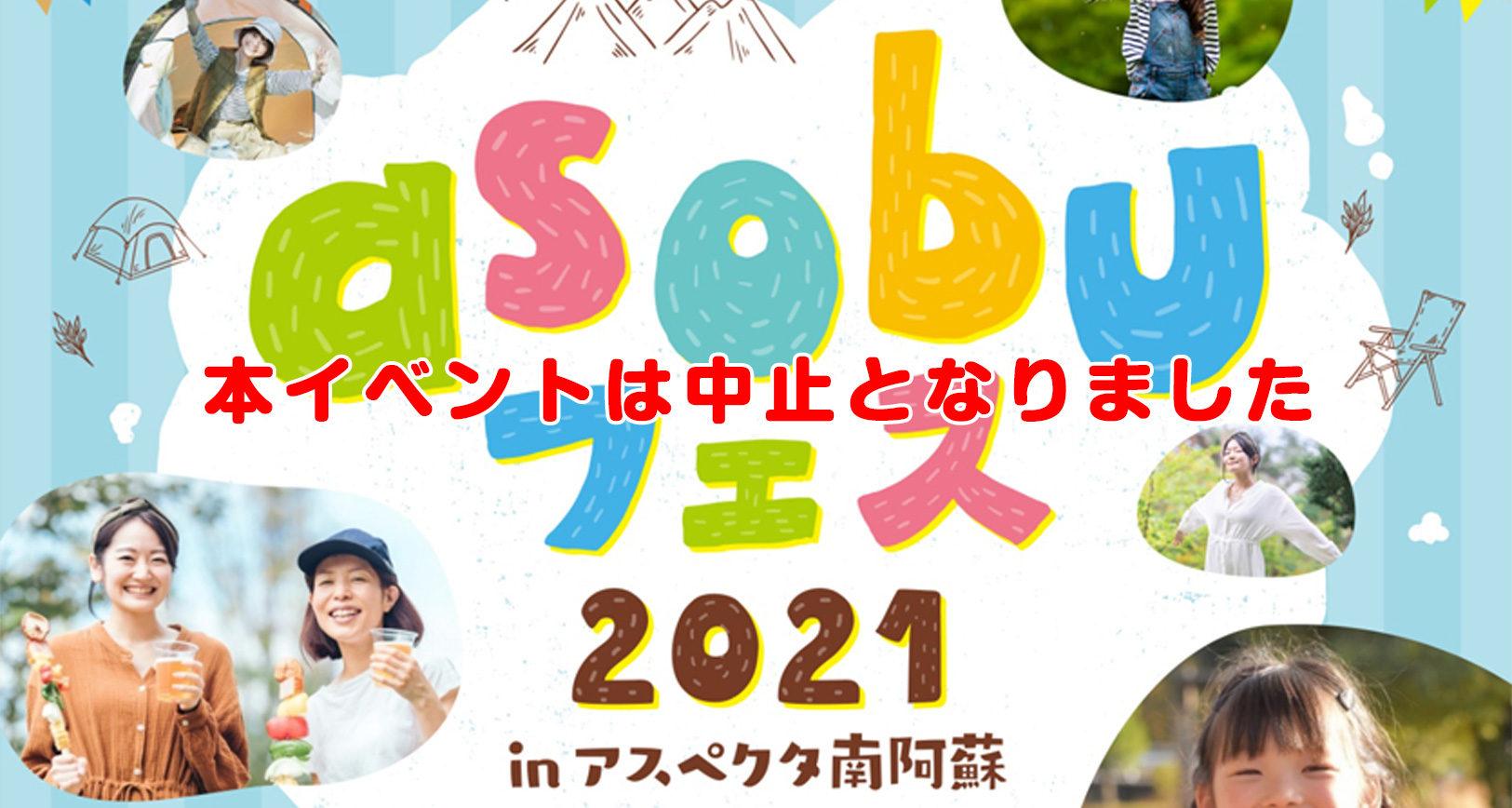 asobou-2